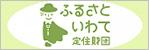 公益財団法人ふるさといわて定住財団  岩手県内の求人検索サイト