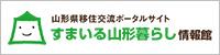 山形県移住交流ポータルサイト やまがた暮らし情報館