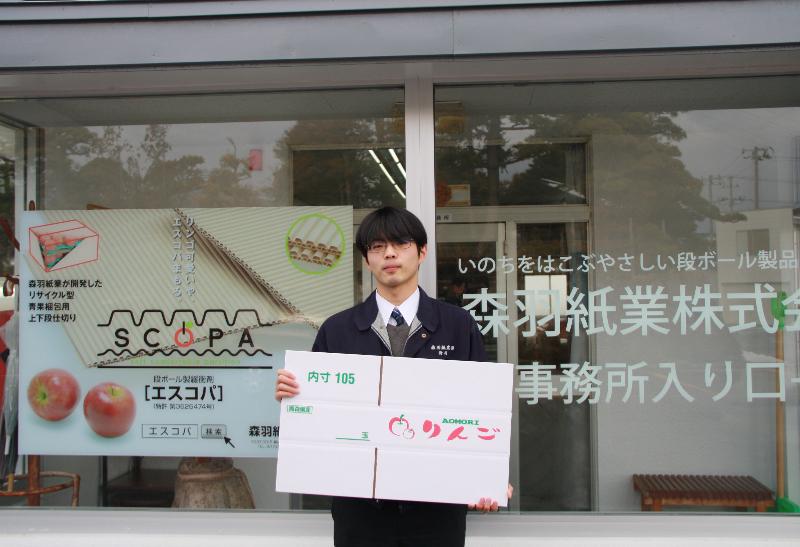 森羽紙業株式会社の先輩社員からのメッセージと入社の志望動機を紹介しています。
