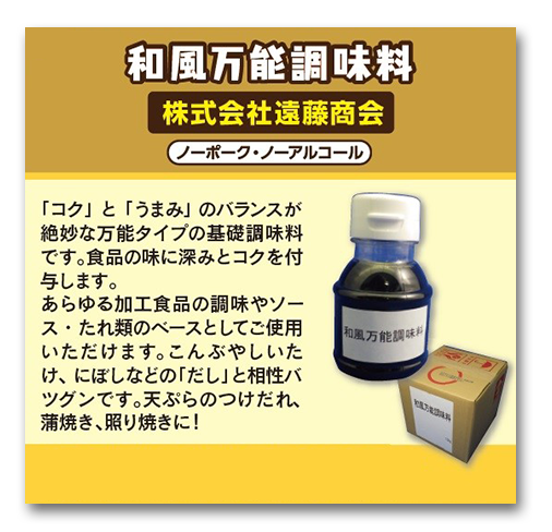 株式会社遠藤商会 image